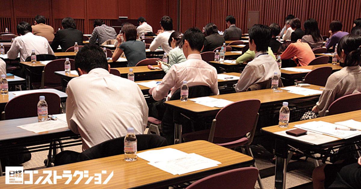 2020年度 技術士第二次試験 建設部門 直前対策セミナー