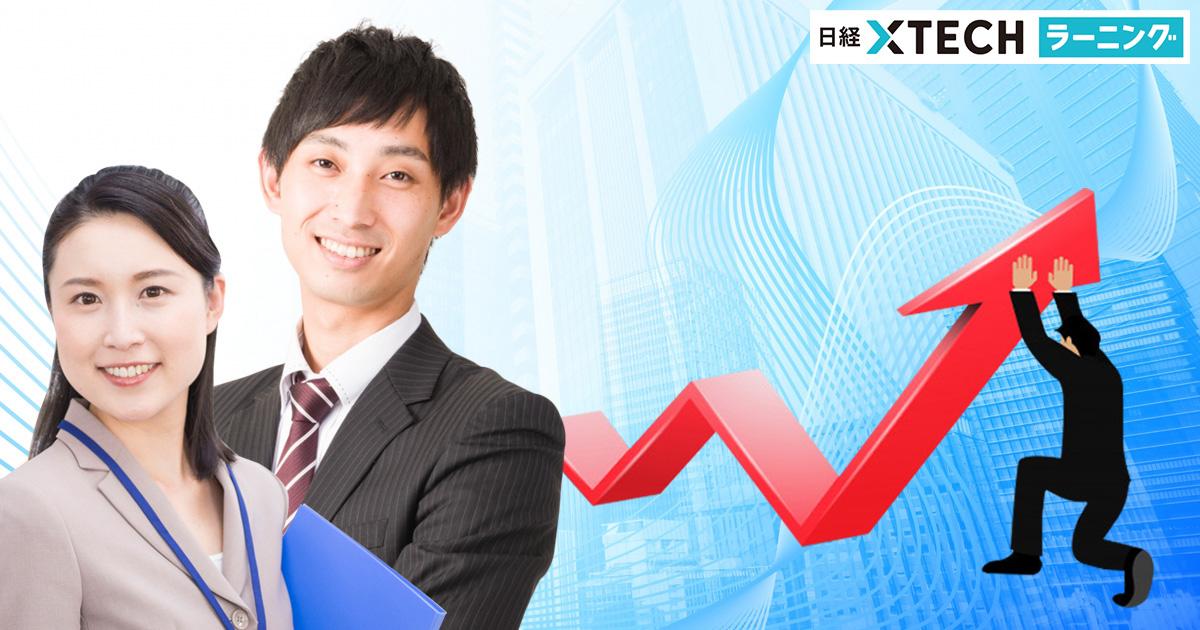 業務改革プロジェクトリーダー養成講座【第9期】
