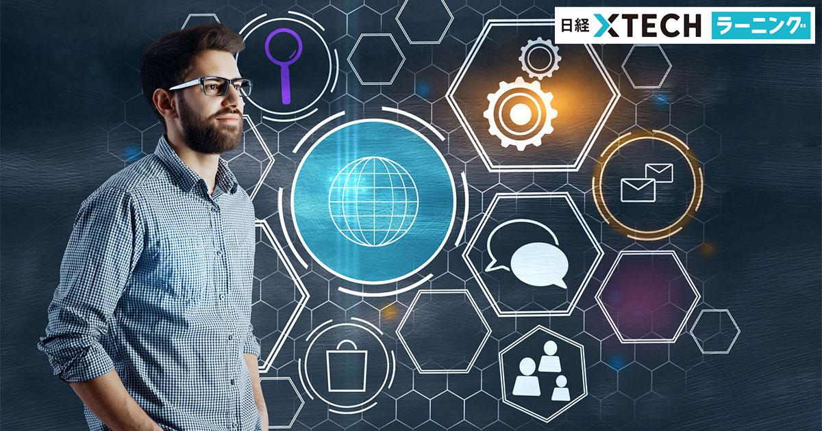 DXプロジェクトリーダー養成講座