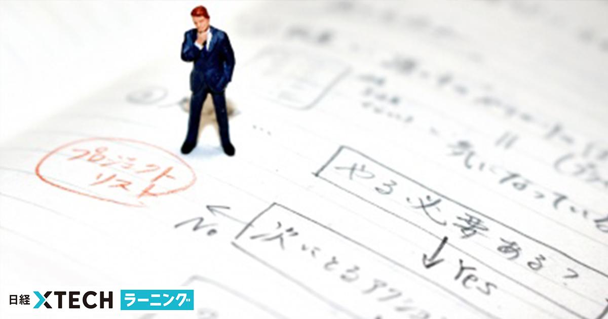 """""""修羅場""""に強いPM養成講座"""
