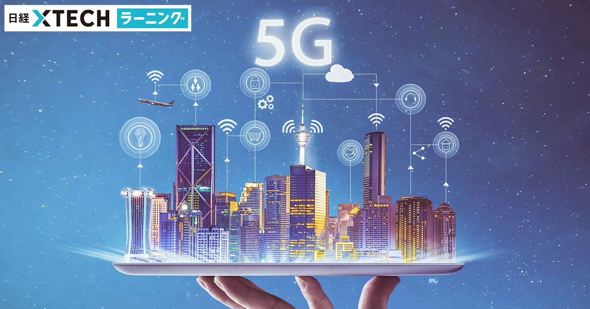 5G基地局最前線、分解して分かった5G対応のキーポイント