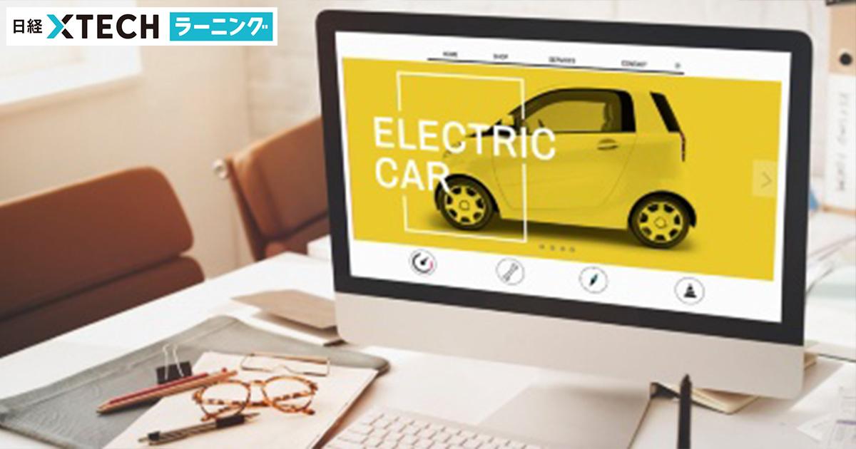 マイクロEV(小型電気自動車)の基礎を設計・製作から理解する